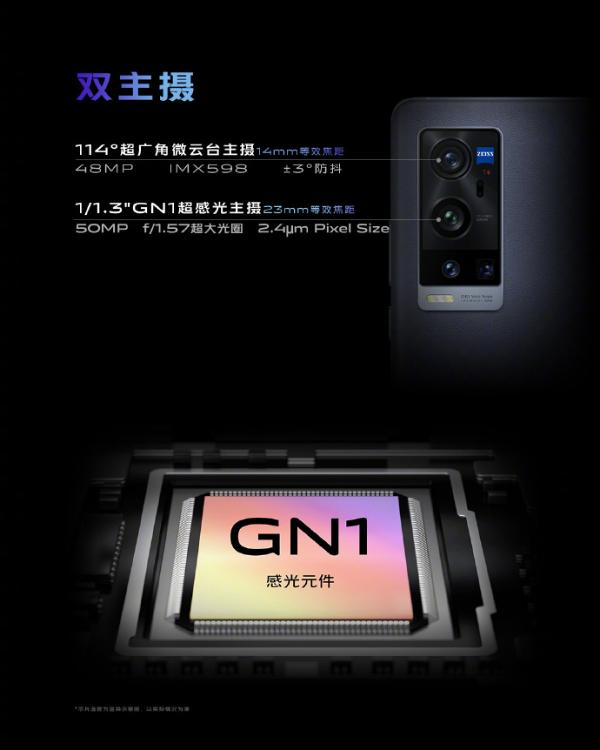 vivo X60 Pro+正式发布:搭载骁龙888,微云台双主摄+蔡司镀膜,4998元起售