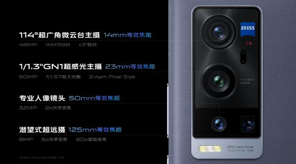 售价4998元起 vivo X60 Pro+ 1月30号正式开售