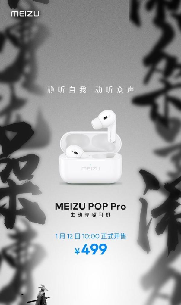 魅族POP Pro主动降噪耳机发布 499元