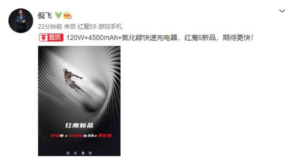 红魔6手机正式开启预热 ,配备120W充电