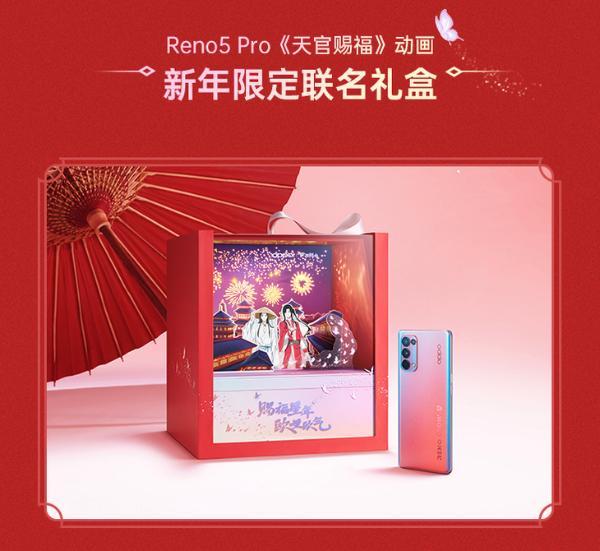 联名《天官赐福》,Reno5 Pro推出礼盒套装