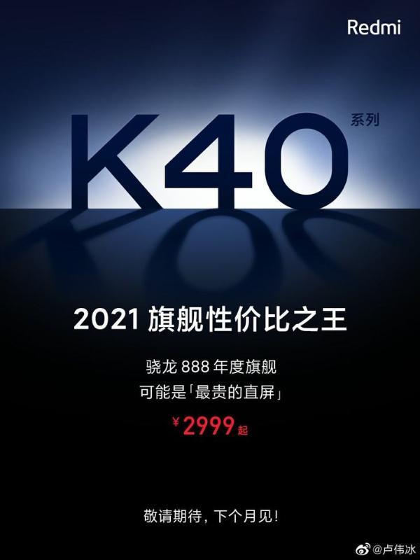 Redmi K40屏幕将采用最新一代发光材料