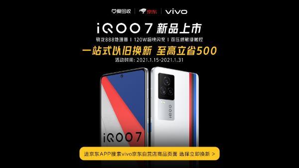 iQOO 7发布,iQOO联合京东及爱回收推出V享焕新活动