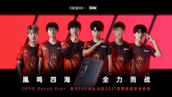 王牌性能手机,Reno5 Pro+助力FPX战队出征LPL
