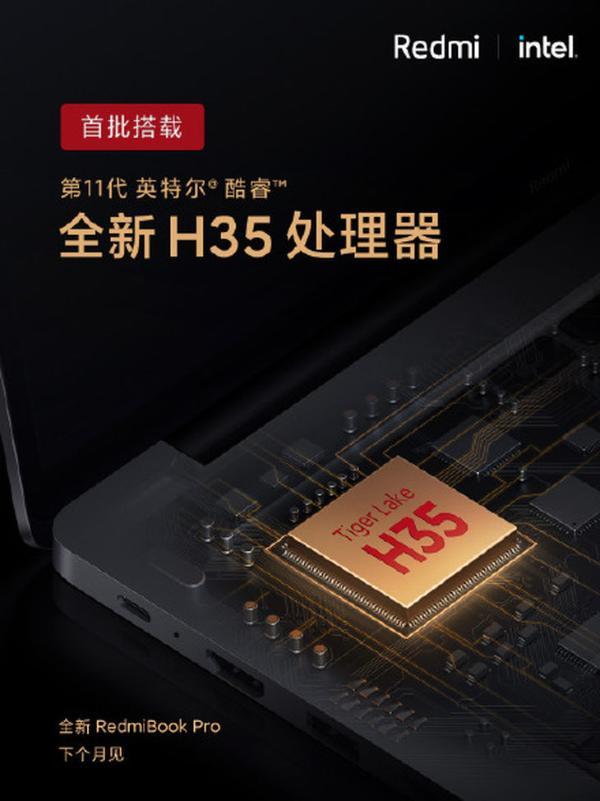英特尔发布H35处理器,多款笔记本即将搭载