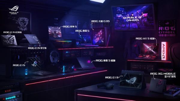 游戏玩家的饕餮盛宴 ROG多款重磅新品发布
