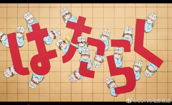 寓教于乐!CCTV6将在春节期间播出《工作细胞》
