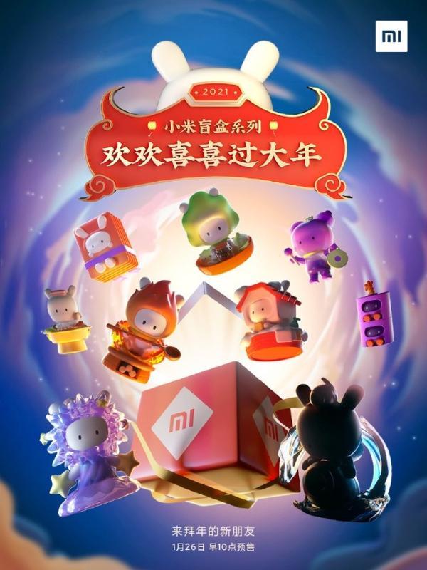 小米官方盲盒,「欢欢喜喜过大年」发布
