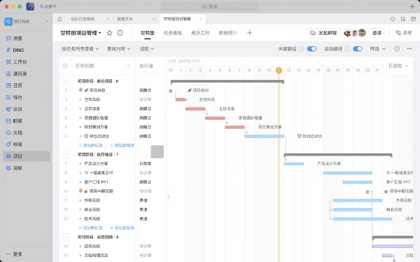 钉钉6.0发布 首次推出角色工作台