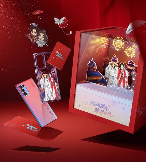 Reno5 Pro《天官赐福》新年联名礼盒15日开售
