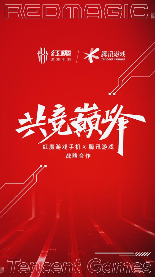 深化软硬件融合!红魔游戏手机X腾讯游戏深度战略合作构建最佳游戏体验