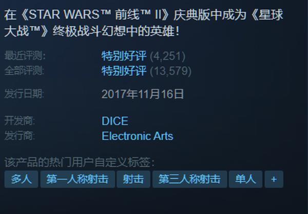 EPIC喜加一:238元《星球大战:前线2》免费领取