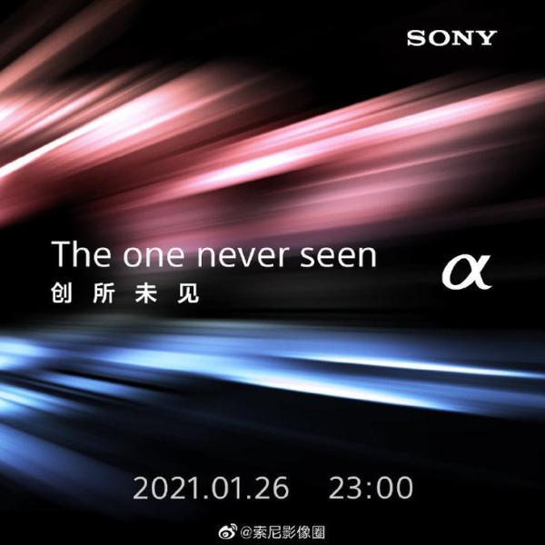 索尼今夜召开发布会,将发布全新新品