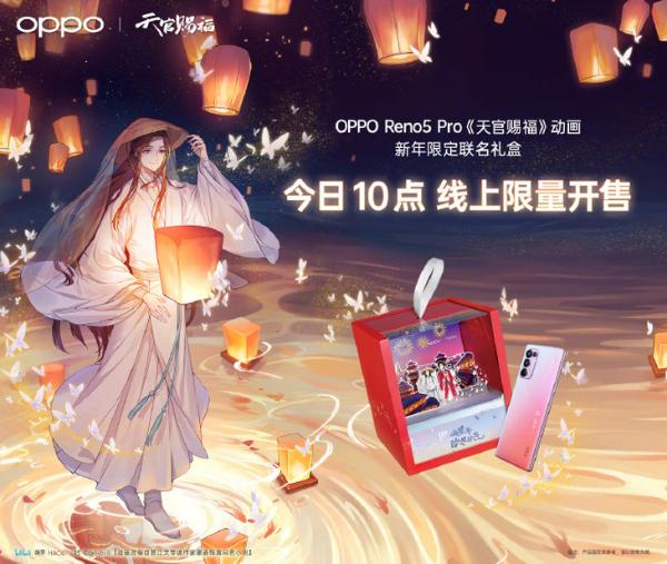 Reno5 Pro《天官赐福》新年联名礼盒今日开售