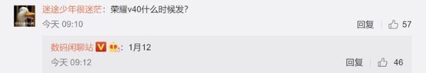 新荣耀独立后首秀!曝V40系列将于1月12日发布