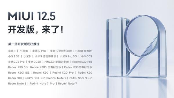 流畅性媲美iOS 小米MIUI12.5首批开发版公测开启