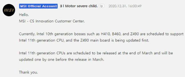11代台式机处理器三月底铺货 微星400系主板支持
