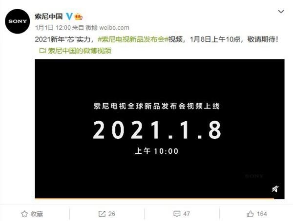 索尼2021电视新品发布会即将上线,芯片仍是焦点