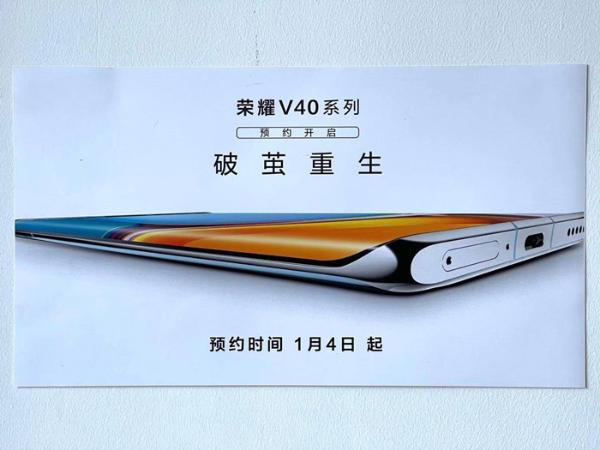 曝荣耀V40系列将于1月12日发布:主题为破茧重生