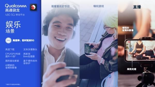 加速5G手机普及 高通推出骁龙480 5G移动平台