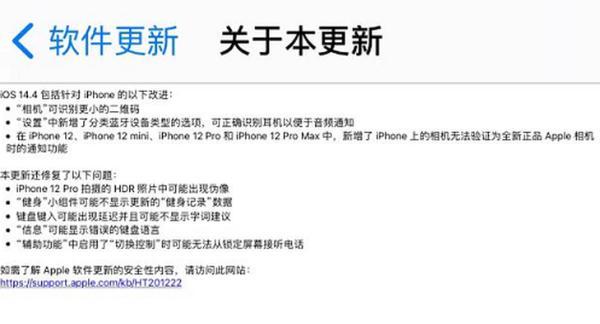 iOS 14.4正式更新,可扫描更小二维码