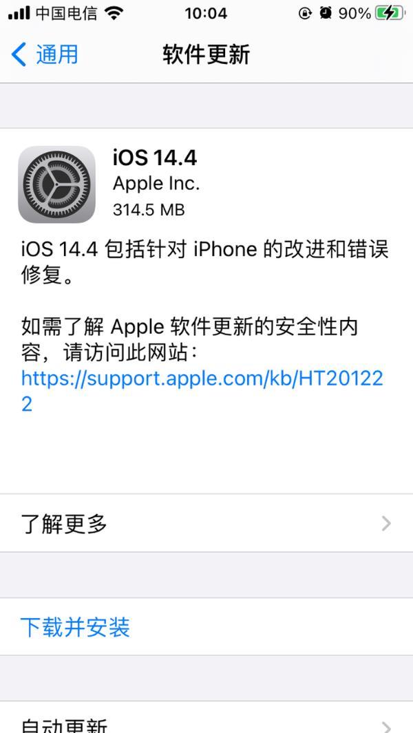 iOS 14.4正式更新 可以扫描更小的二维码