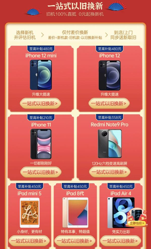 苏宁以旧换新服务再升级:新手机最快1小时达