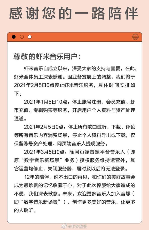 虾米音乐宣布下个月关停播放器业务