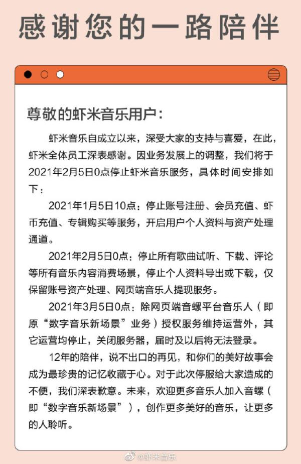 虾米音乐正式告别!2月5日关停