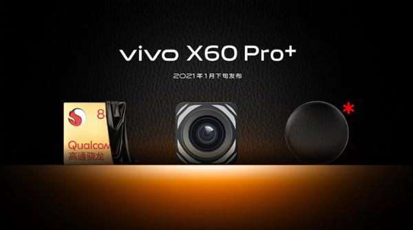 vivo X60 Pro+新机入网:骁龙888,55W闪充
