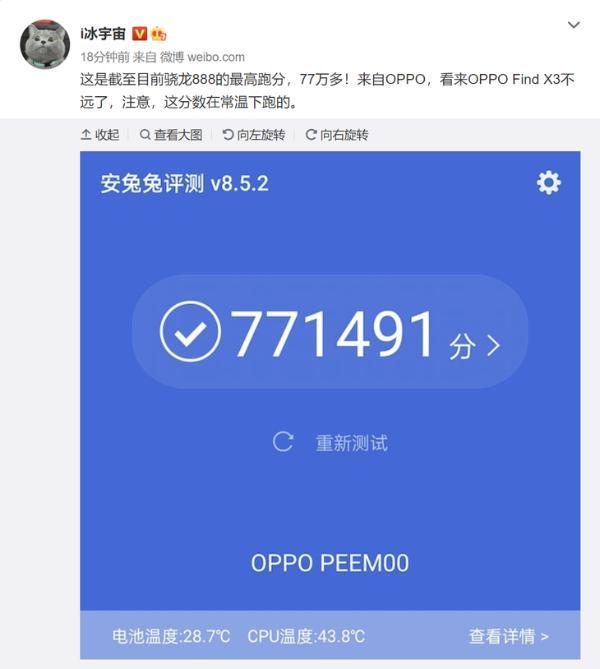 OPPO Find X3跑分曝光:目前最高分的骁龙888!
