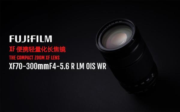 富士发布XF70-300 mfm 4-5.6r紧凑型便携伸缩式变焦头