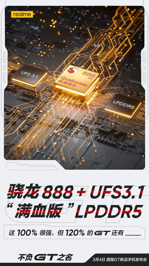真我GT新品性能配置公布,骁龙888性能三件套
