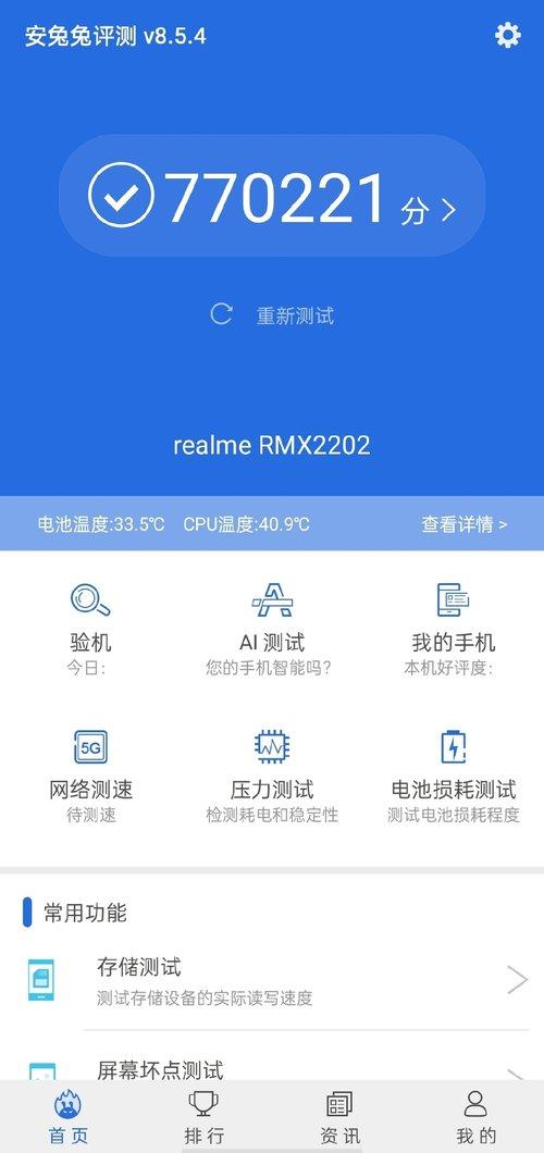 "realme GT""大黄蜂""素皮版曝光,颜色抢眼"