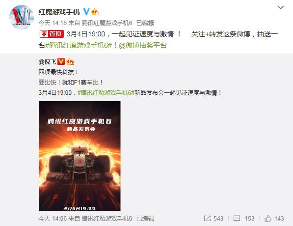 腾讯红魔游戏手机6官宣:将于3月4日晚7点发布