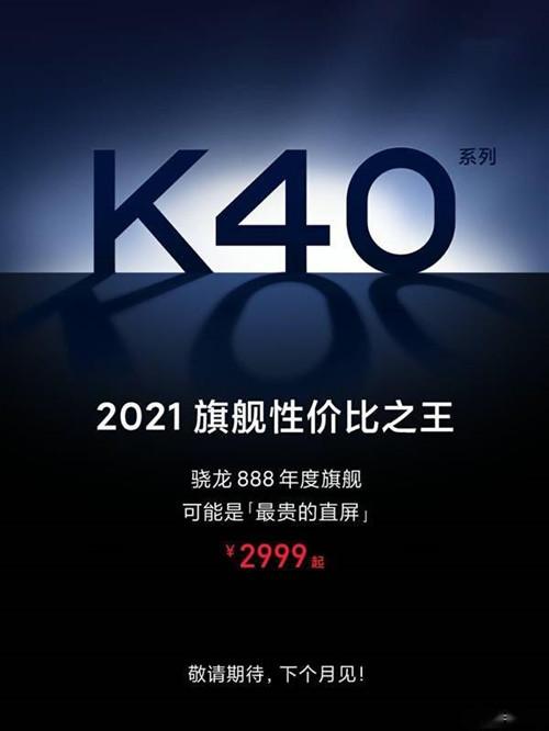 骁龙888年度旗舰 Redmi开年大作K40系列定档2月25日