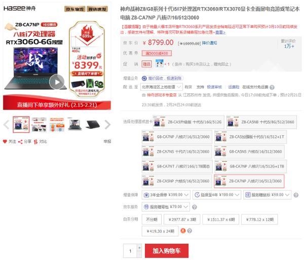 现货销售不用预约 RTX3060游戏本新春推荐