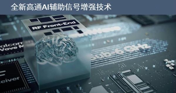 全球首个10Gbps 5G调制解调器及射频系统 骁龙X65发布