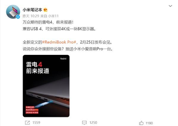 RedmiBook Pro将配备雷电4接口 支持8K显示器