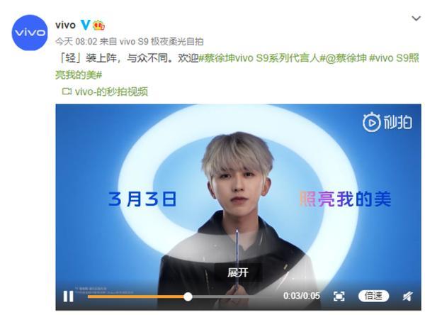 vivo S9正式官宣,Lisa 、蔡徐坤代言