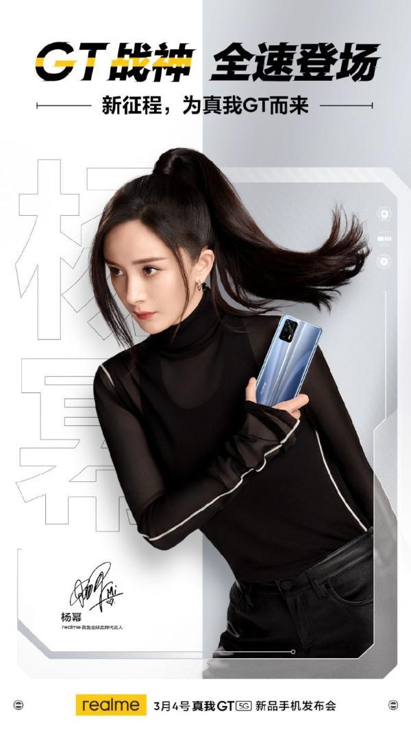 realme正式宣布杨幂成为真正的全球品牌代言人