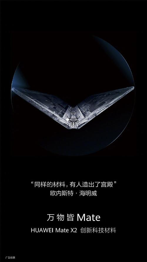华为折叠屏旗舰Mate X2今日发布 全新科技材料+无缝设计