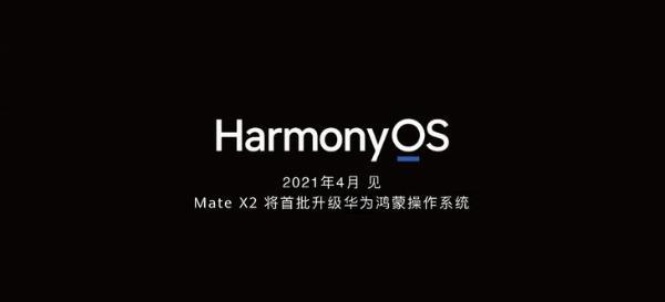 华为Mate X2发布:内折屏,搭载麒麟9000