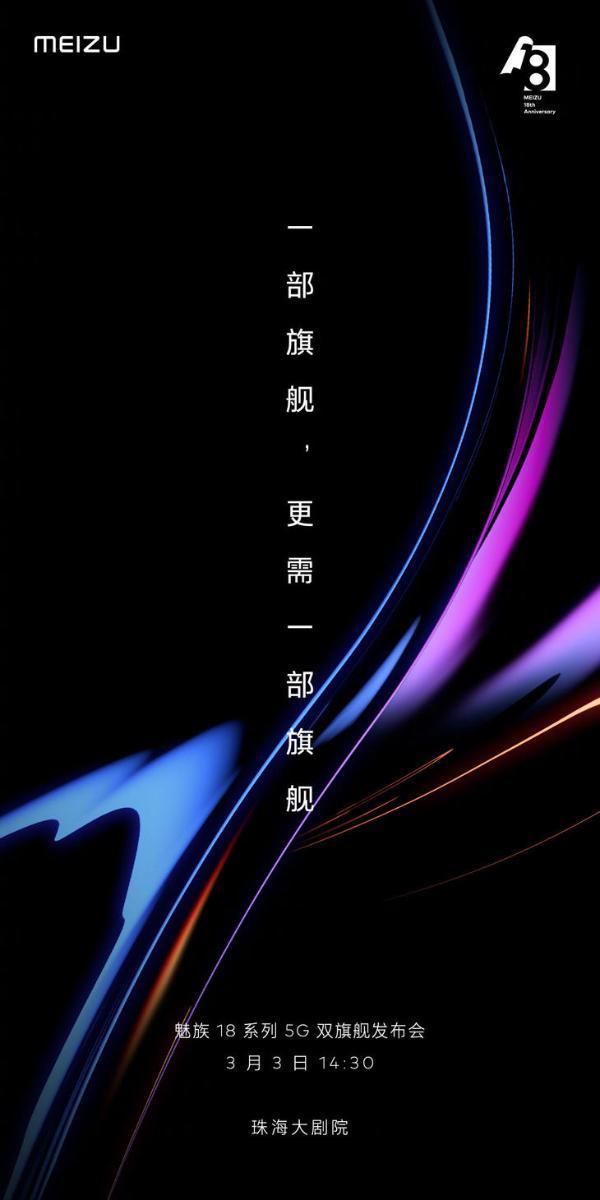 魅族18系列官宣:3月3日发布,5G双旗舰