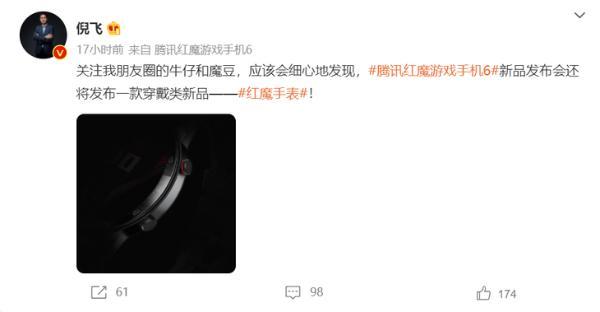 红魔手表渲染图曝光:圆形表盘,3月4日发布
