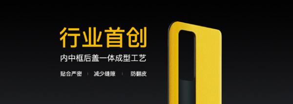 Realme真GT 5G手机亮相MWC2021