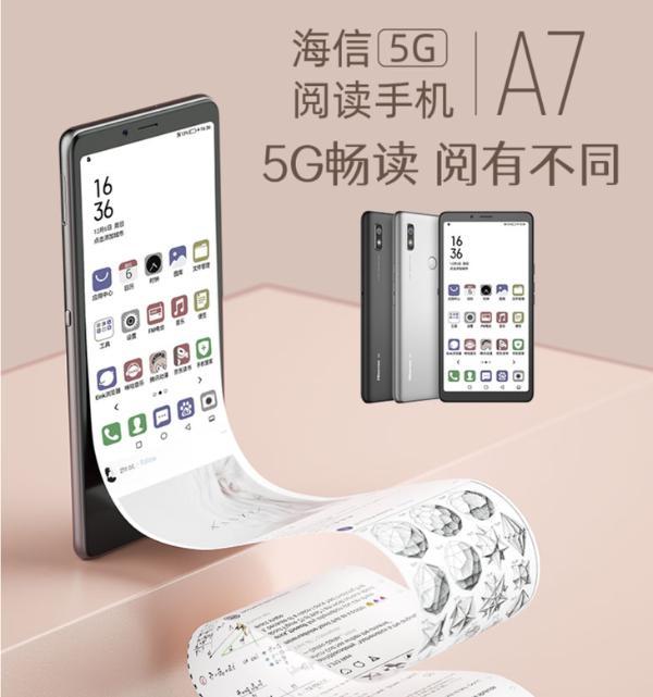 海信5G阅读手机A7 CC版卖6.7寸彩墨屏