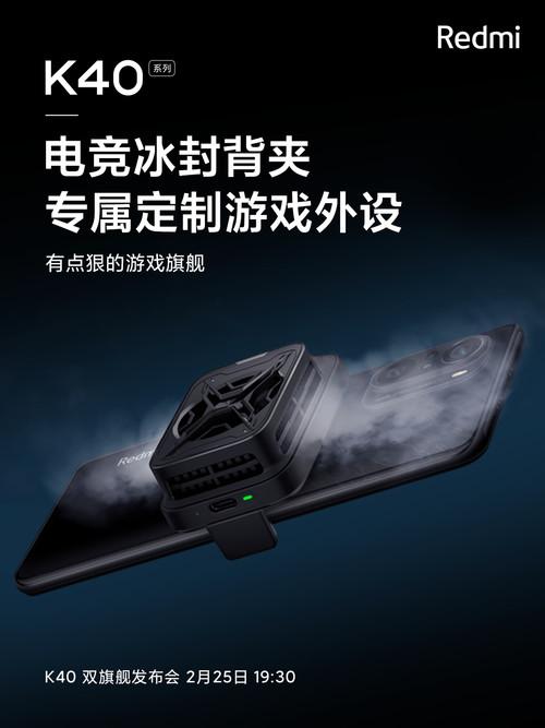 Redmi K40定制游戏配件公布:冰封背夹+肩键