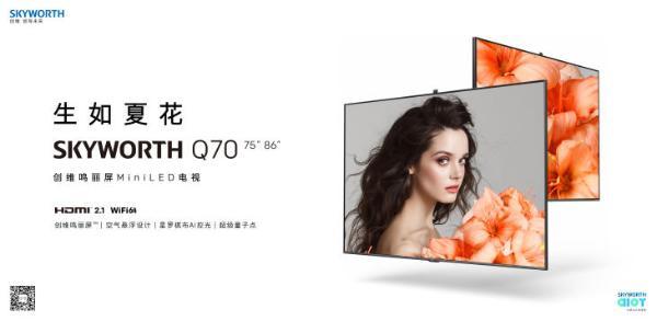 品质之选,创维Q70鸣丽屏MiniLED电视上市