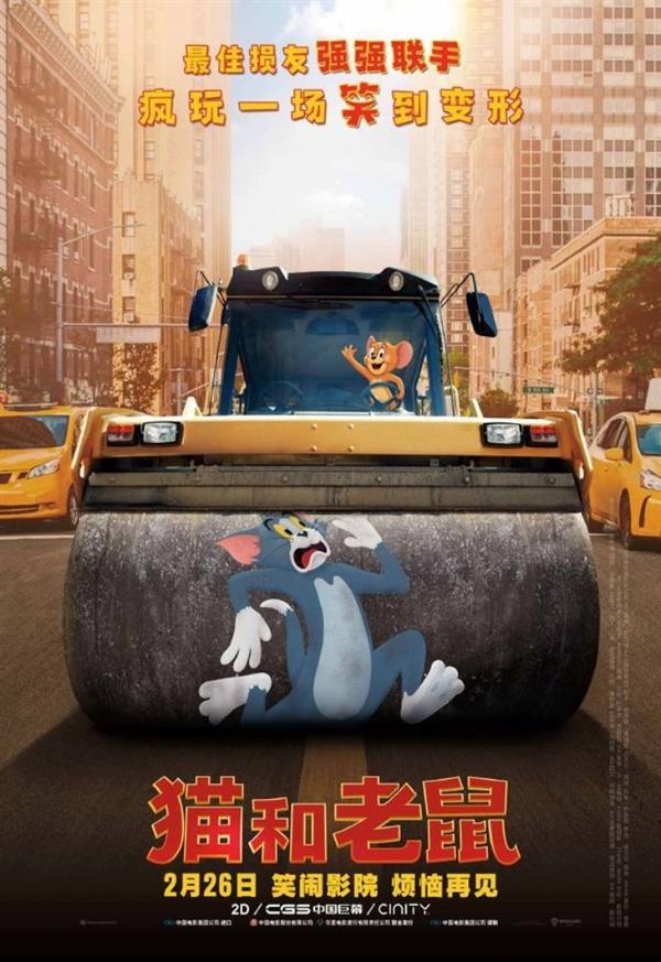 《猫和老鼠》电影宣布定档,2月26上映